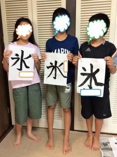 お習字1R.jpg
