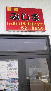 みしま食堂.jpg