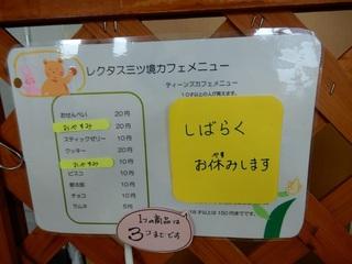 カフェ休み三ツ境.JPG