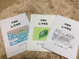 文芸誌レクタス.JPG