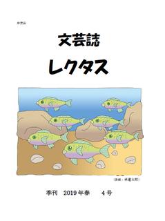 文芸誌レクタス 4号.png