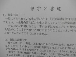 習字と書道.JPG