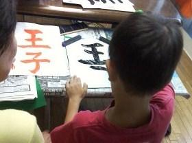 習字教室.JPG