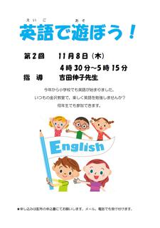 英語で遊ぼう2 _h30.11..png