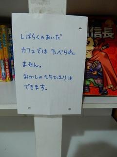 鴨居教室カフェ中止.JPG