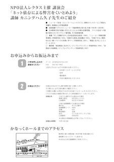 Rectusセミナー_A4_うら_2016_06.jpeg