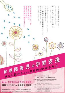 Rectusセミナー_A4_おもて_2017_02修正版.jpg