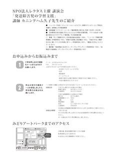 Rectusセミナー_A4_裏_2017_02修正版.jpg