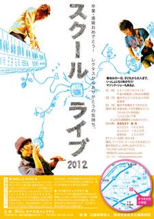 SchoolLive2012.jpg